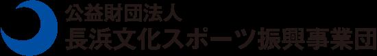 長浜文化スポーツ振興事業団