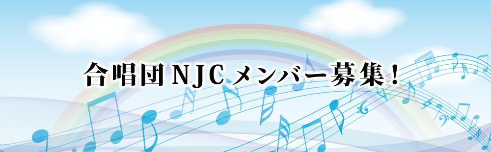 合唱団NJCメンバー募集