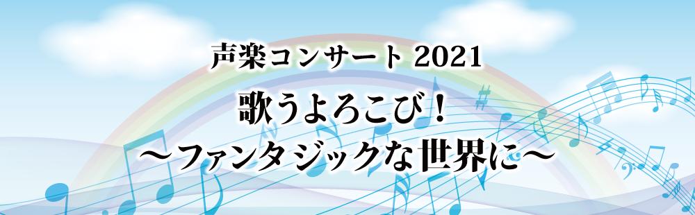 声楽コンサート2021