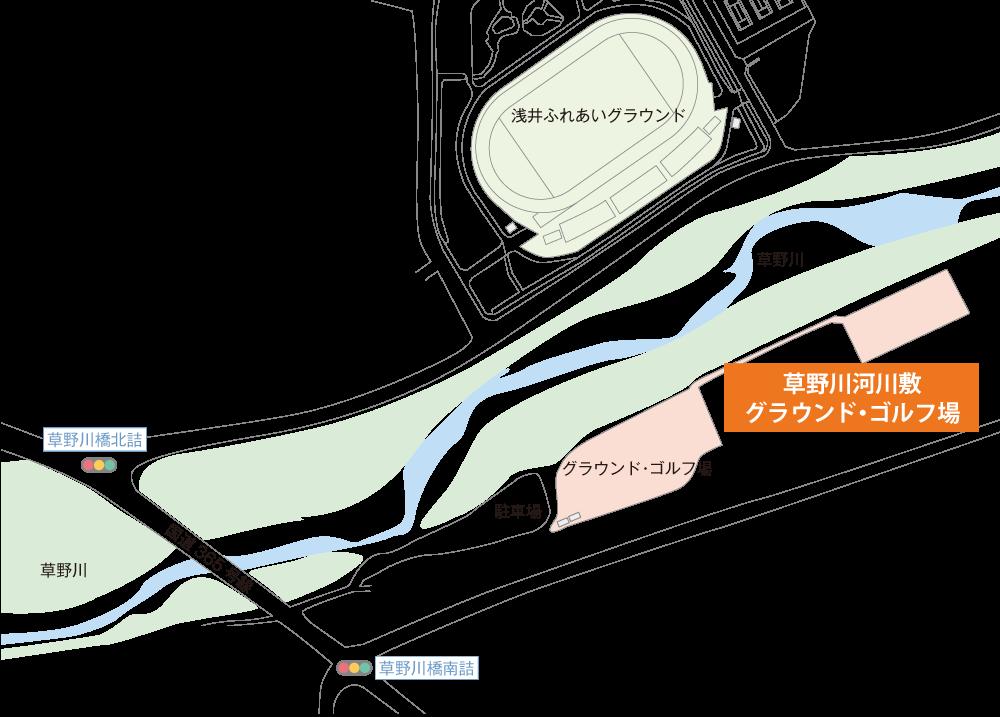 草野川河川敷グラウンド・ゴルフ場案内図