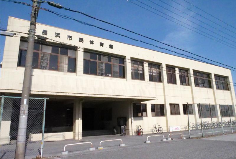 長浜市民体育館
